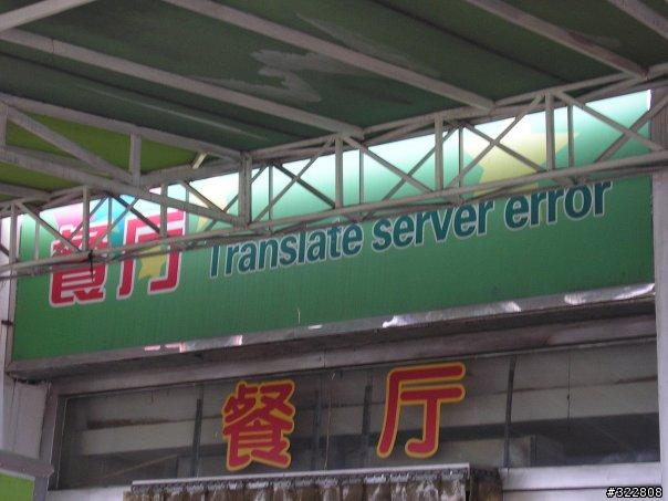 Translate Server error sign over Chinese restaurant entrance